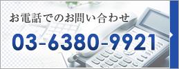 お電話でのお問い合わせ 03-6380-9921